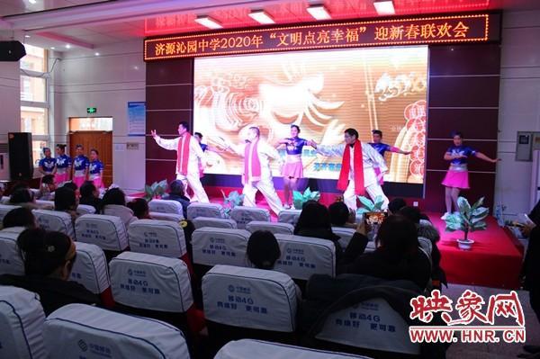 """济源沁园中学举行""""文明点亮幸福""""迎2020新年联欢会"""