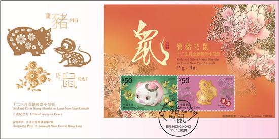香港2020年鼠年邮票即将发行,各位邮迷们快来一睹为快!