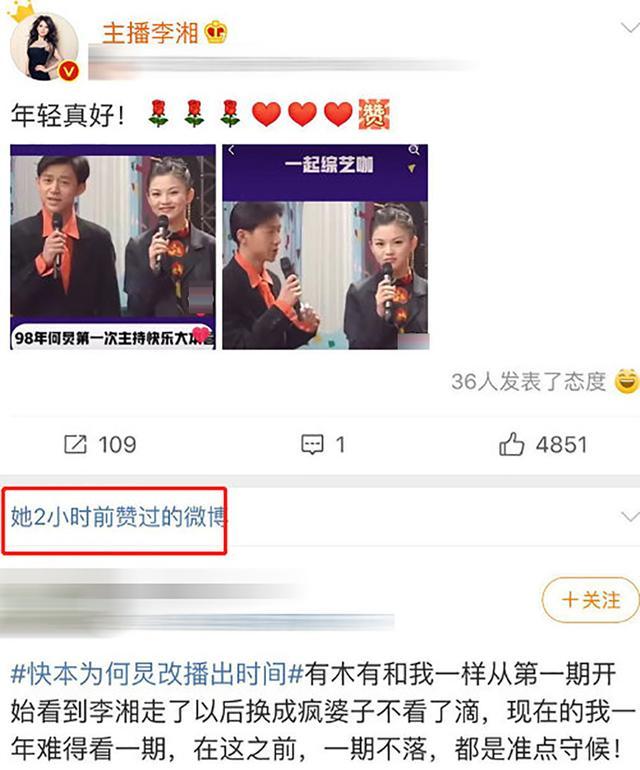 李湘疑似内涵谢娜,离开快本16年了,一姐之争还重要吗?