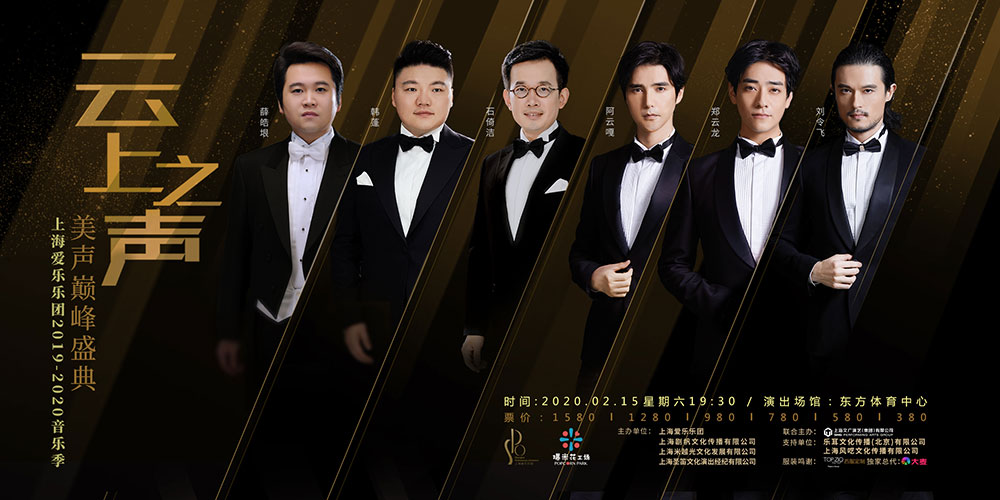 爆米花工场携手上海爱乐乐团,云上之声美声巅峰盛典新春特别献演