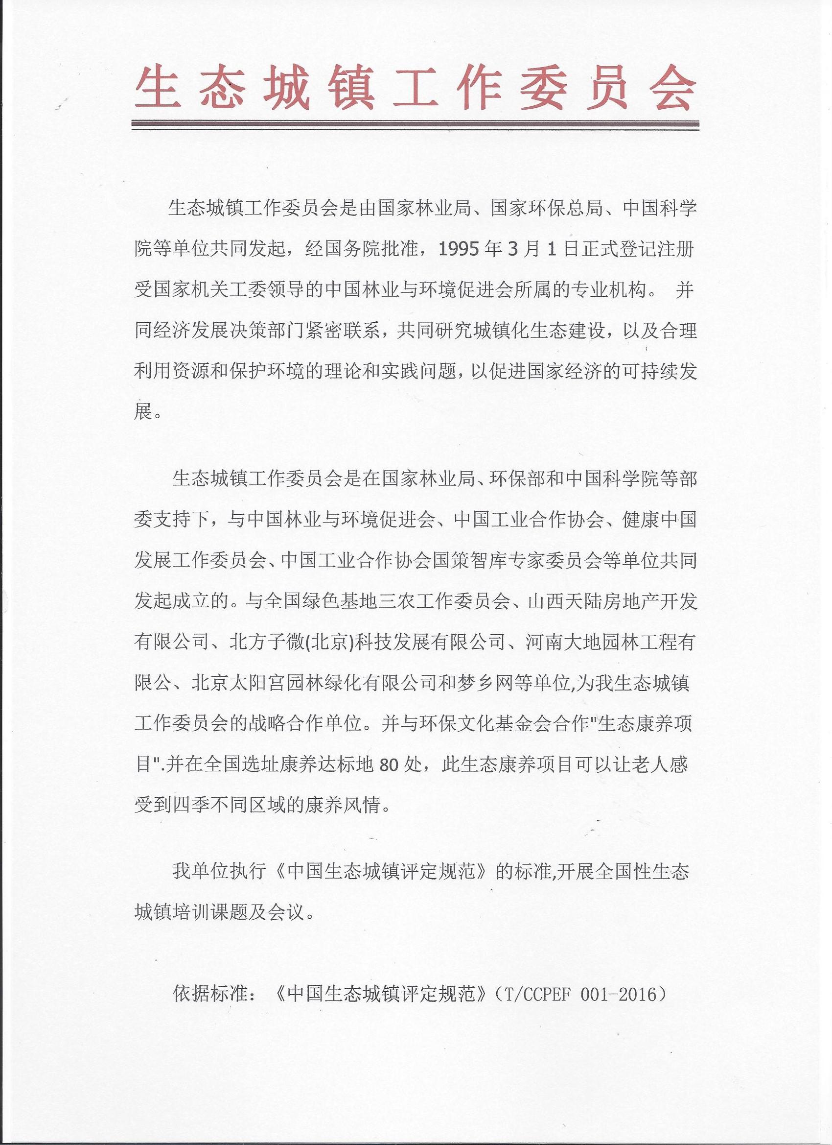 中国生态城镇工作委员会