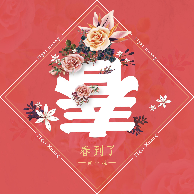 黄小琥最暖心歌曲《春到了》上线,一首让人归心似箭的想家暖心曲目!