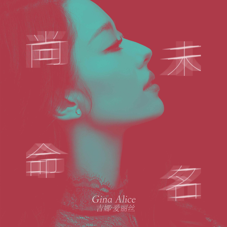 吉娜·爱丽丝全新创作单曲《This Feeling》正式上线  中文版《尚未命名》同步推出