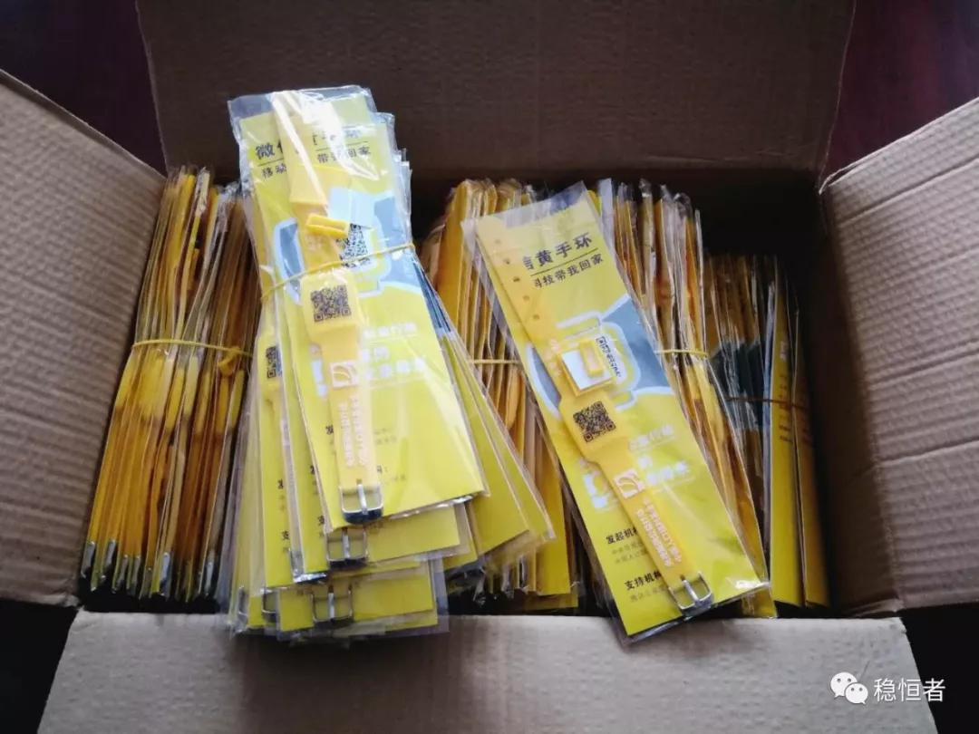 2020年,黄手环行动蚌埠市合作团队欢迎您的加入