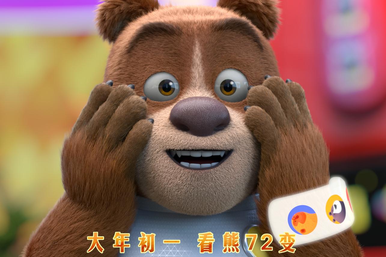 《熊出没·狂野大陆》超前观影赢口碑,获赞春节档最佳合家欢影片_观众