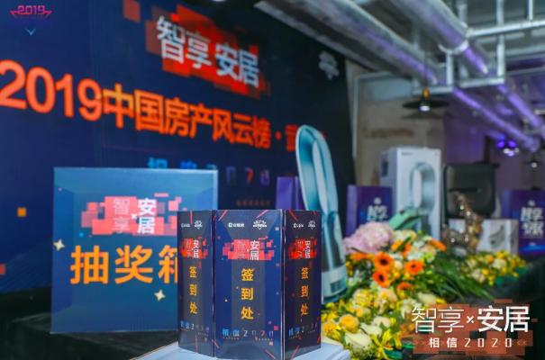 智享安居·相信2020 | 2019中房榜武汉站圆满落幕!