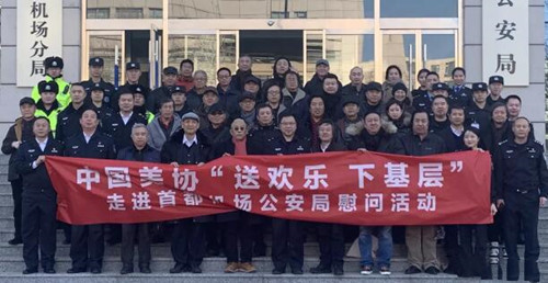 """2020中国美协""""送欢乐•下基层""""走近首都机场公安民警慰问活动"""