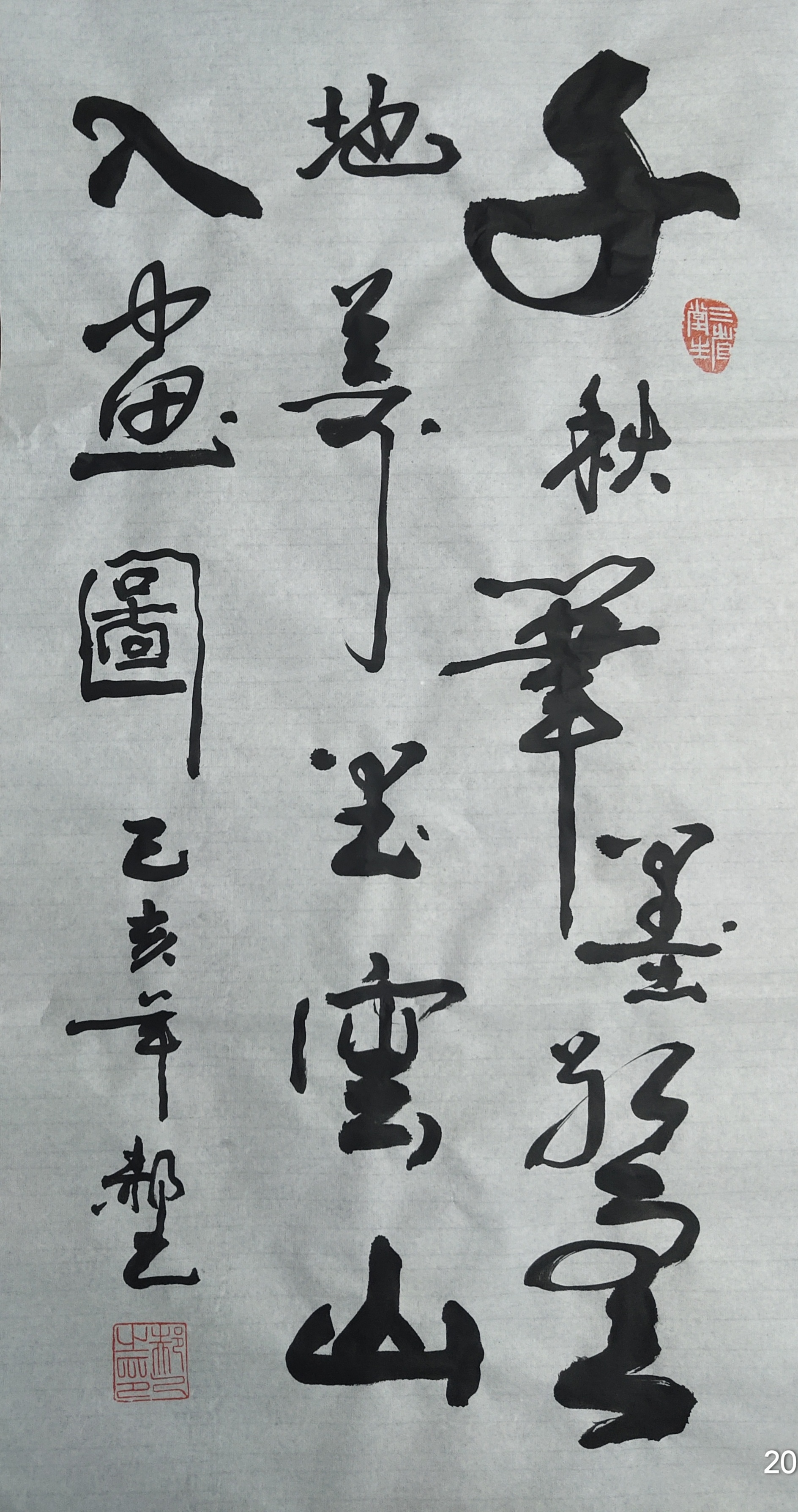 郝乙书法-千秋笔墨惊天地