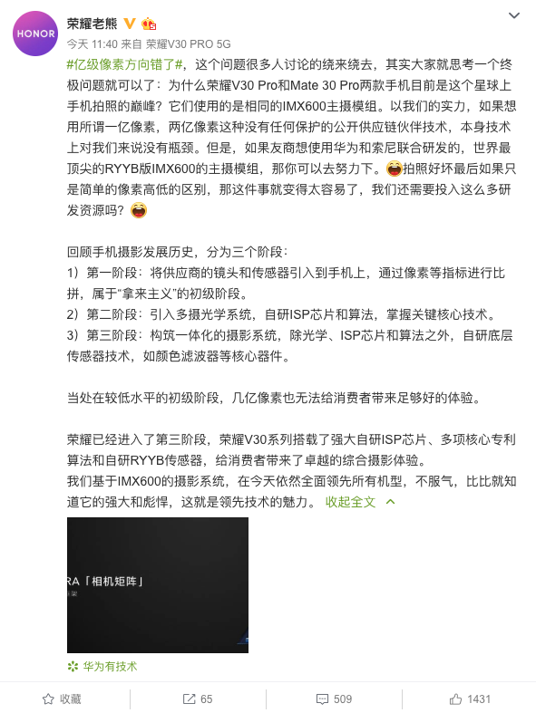 卢伟冰回怼荣耀副总裁:拍照学学华为 碰瓷皆因库存的照片 - 2
