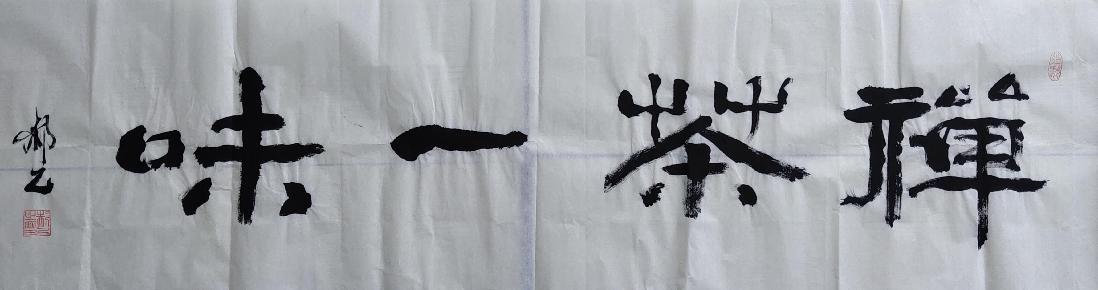 郝乙书法—四字隶书横幅一组