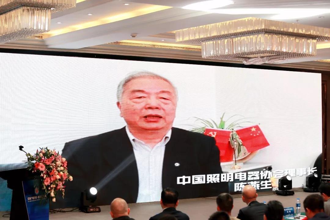中国照明电器协会理事长陈燕生