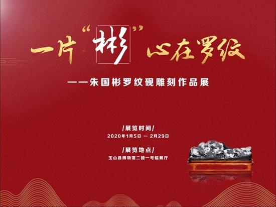 """一片""""彬""""心在罗纹 —— 朱国彬雕刻作品展在玉山博物馆开幕"""