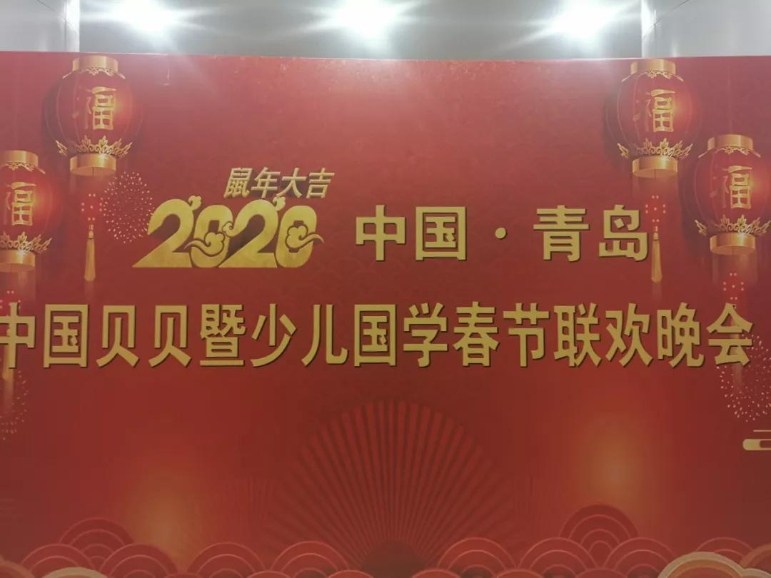 著名艺术家王华明受邀参加青岛电视台/2020中国贝贝暨少儿国学春节联欢晚会并寄语