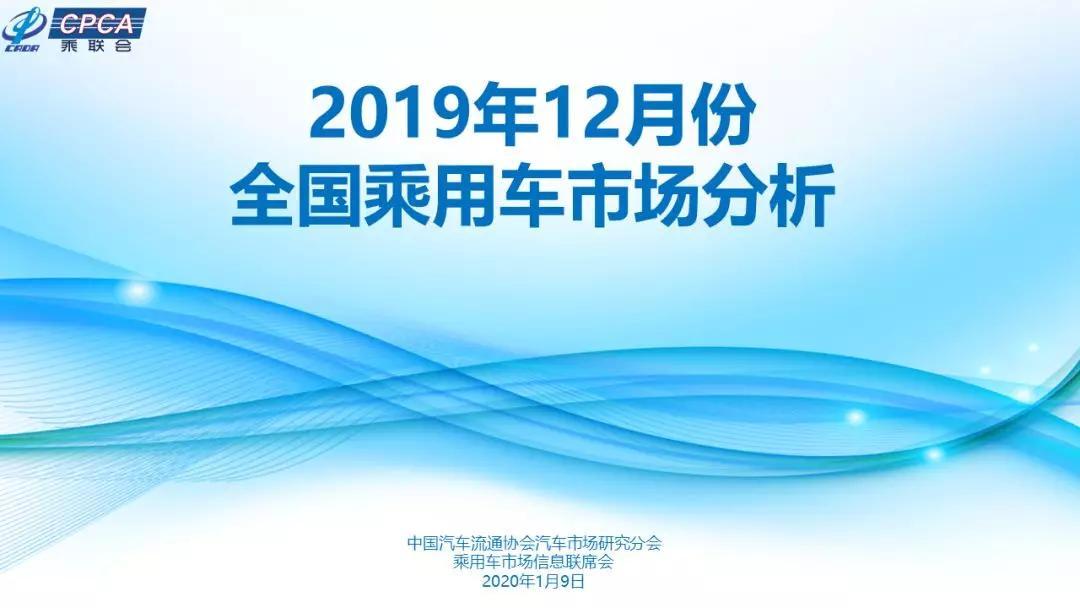 2019年12月及全年乘用车销量分析