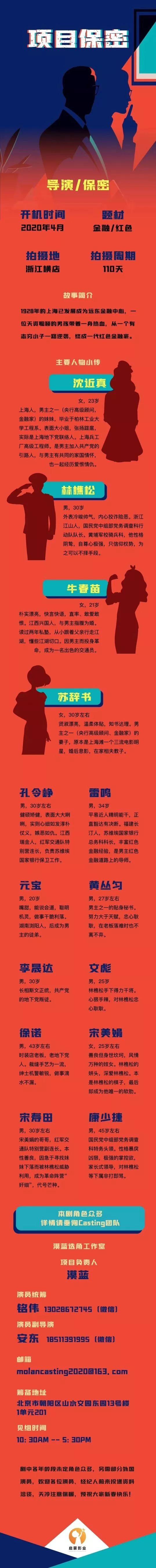 1/14组讯 | 红色金融电视剧、民国爱情剧《半城明媚半城雨》等