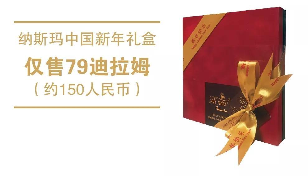 """回国手信+1 全球首款骆驼奶巧克力""""纳斯玛"""" 推出了中国新年"""