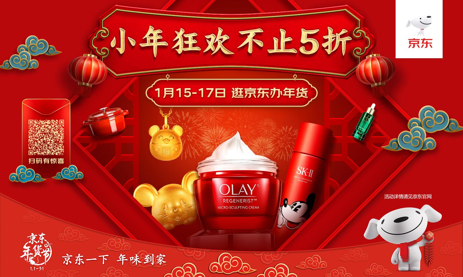 抗初老成消费新趋势 OLAY第五代大红瓶京东年货节首发受追捧