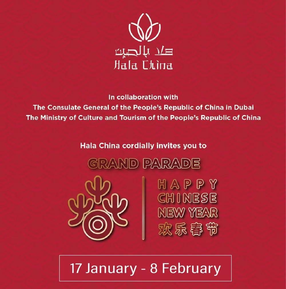 """去迪拜过年怎么玩?来了解一下迪拜春节2020年""""拥抱中国"""""""