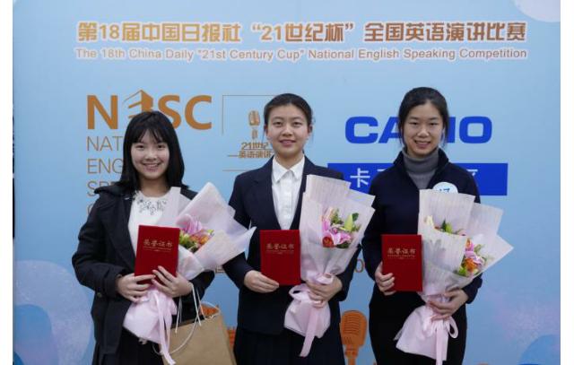 """中国日报社""""21世纪杯""""卡西欧赛区决赛圆满举行!"""
