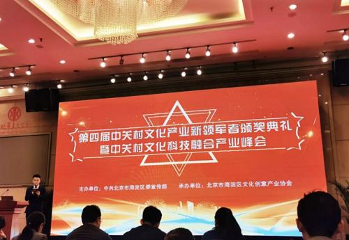 北京中创文旅入围中关村文化产业新领军者荣誉奖项