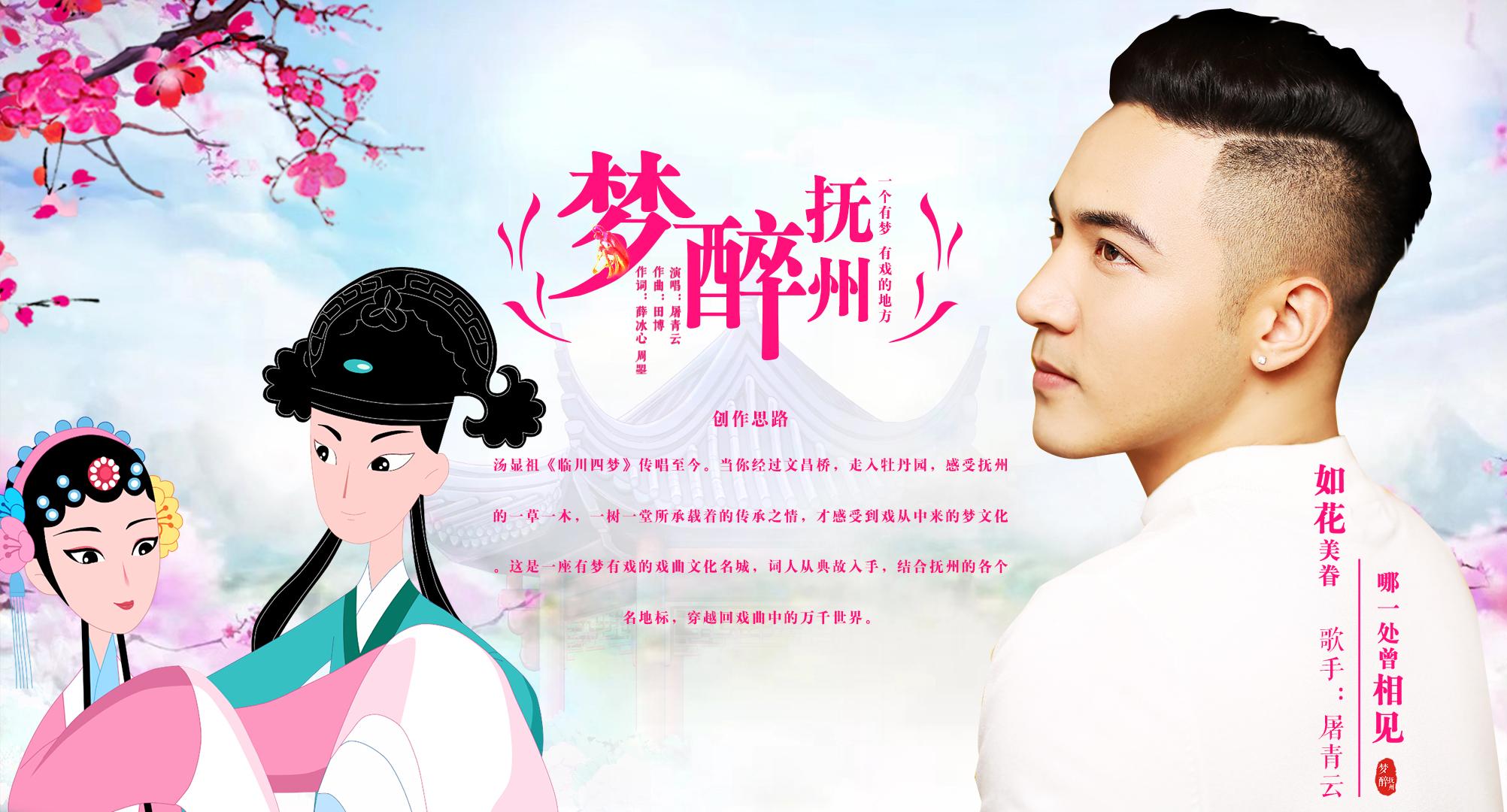 新生代华语男歌手屠青云Robert首张个人EP专辑《梦