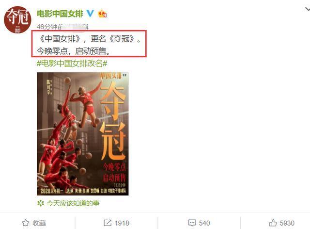 感动!《中国女排》紧急更名,中国女排第一时间点赞,网友:夺冠