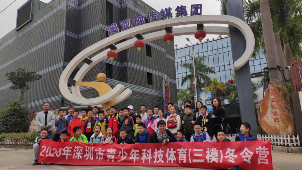 羅湖科普新年開門紅,深圳少青會精心打造青少年游學活動