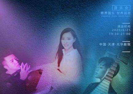国乐未央魅力国乐跨界音乐会2020登陆杭州 奏响民族的世界回音