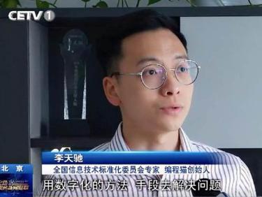 �程�K���始人兼CEO李天�Y接受中��教育�_�TL:�程教育�路��家�鹇�