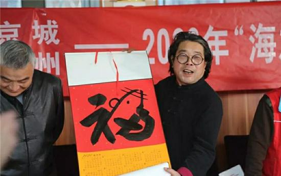 """2020""""海之春――跨界迎春、携手送福""""福满京城春贺神州"""
