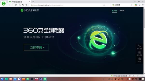 360浏览器进驻统一操作系统UOS的照片 - 3