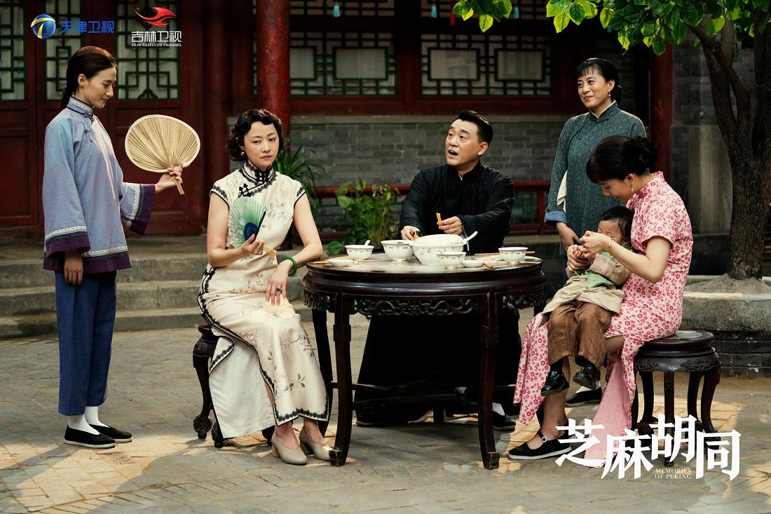 《芝麻胡同》天津吉林春节档温暖播出