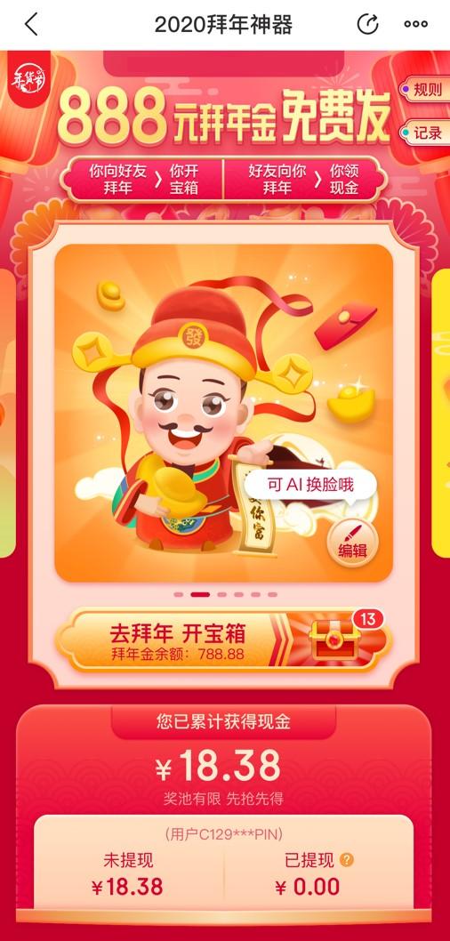 京东新春拜年礼888元红包,快叫上亲朋好友一起来领取