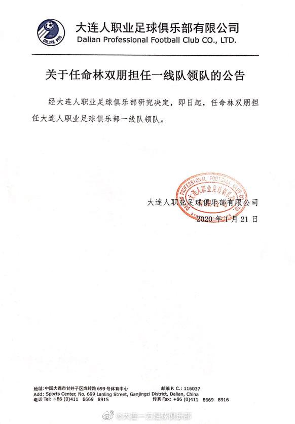 一方宣布更名大连人启用全新LOGO 官宣林双朋任领队