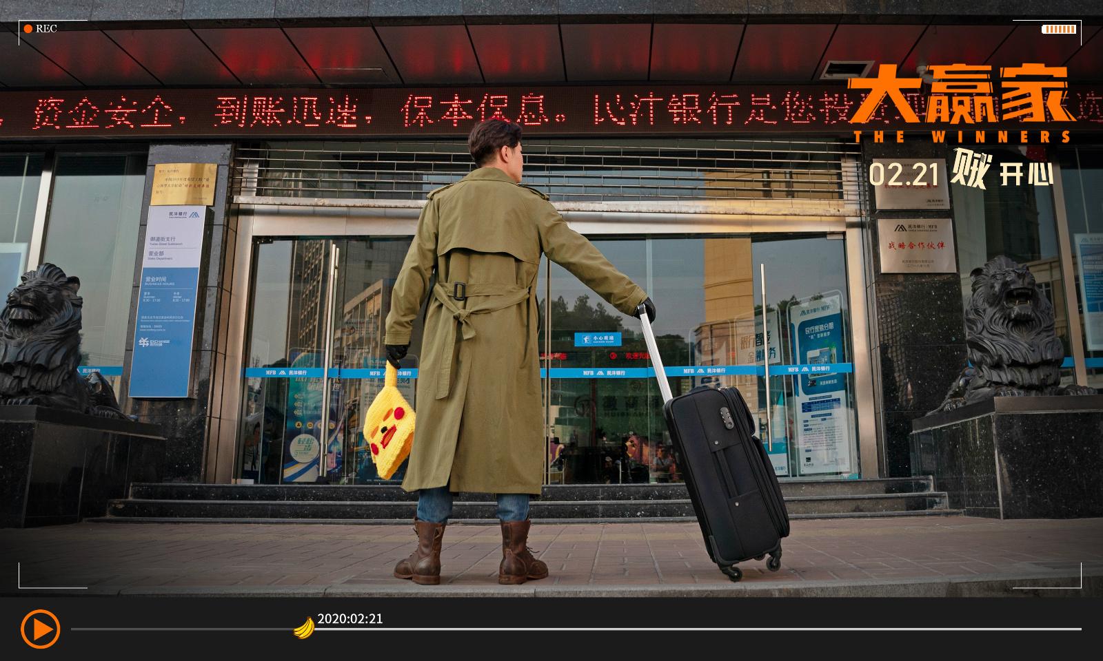 电影《大赢家》春节档院线预告来袭  锁定2020年度开年解压喜剧