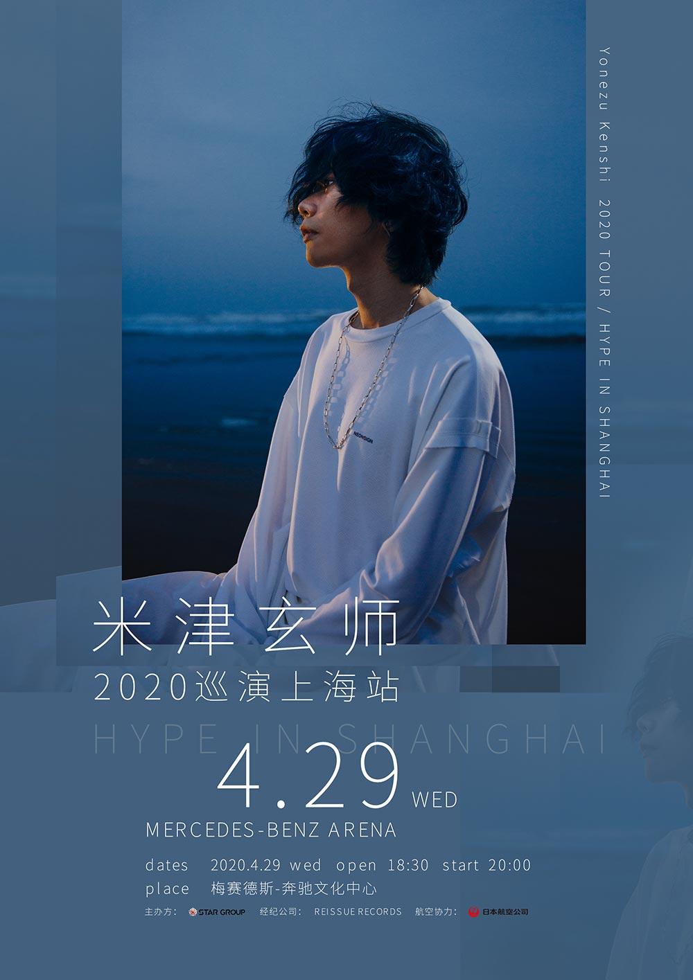 米津玄师 2020 TOUR / HYPE 海外站即将登陆上海