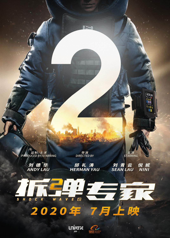 《拆弹专家2》2020年7月上映 刘德华刘青云倪妮飙戏,爆炸升级场面震撼