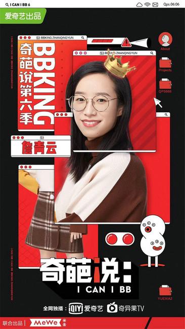 """《奇葩说6》收官 詹青云加冕""""BBKing"""""""