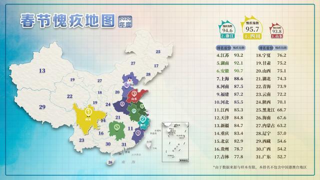網友自制春節愧疚地圖:四川浙江山東前三,廣東墊底
