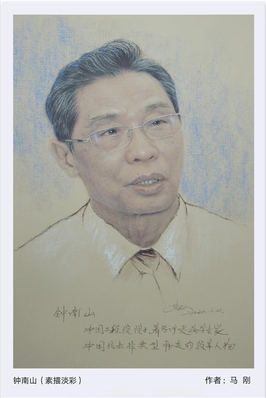 致 敬:84岁 的 钟 南 山 再 战 疫 情