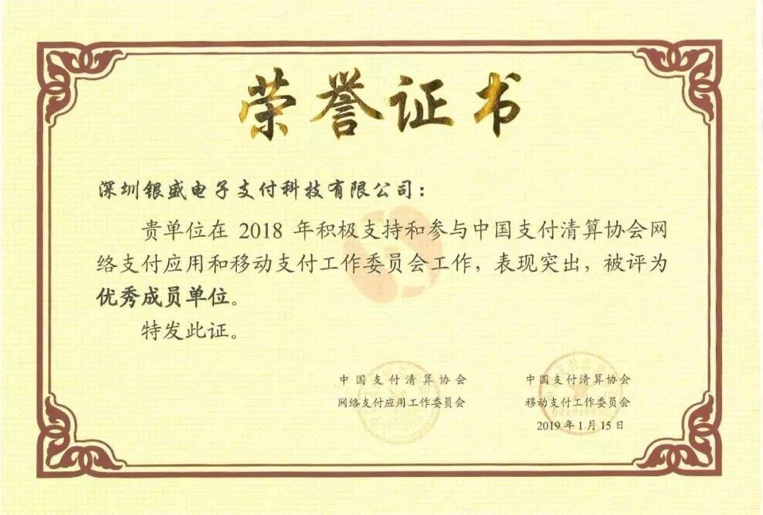 銀盛支付2019年攬獲多項行業大獎,彰顯實力