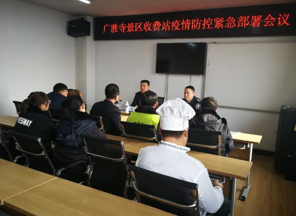 交控集团临汾北分公司广胜寺景区收费站众志成城抗击疫情