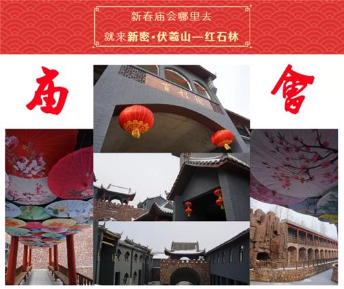 2020新春庙会就来新密伏羲山红石林,吃喝玩乐逛嗨翻天