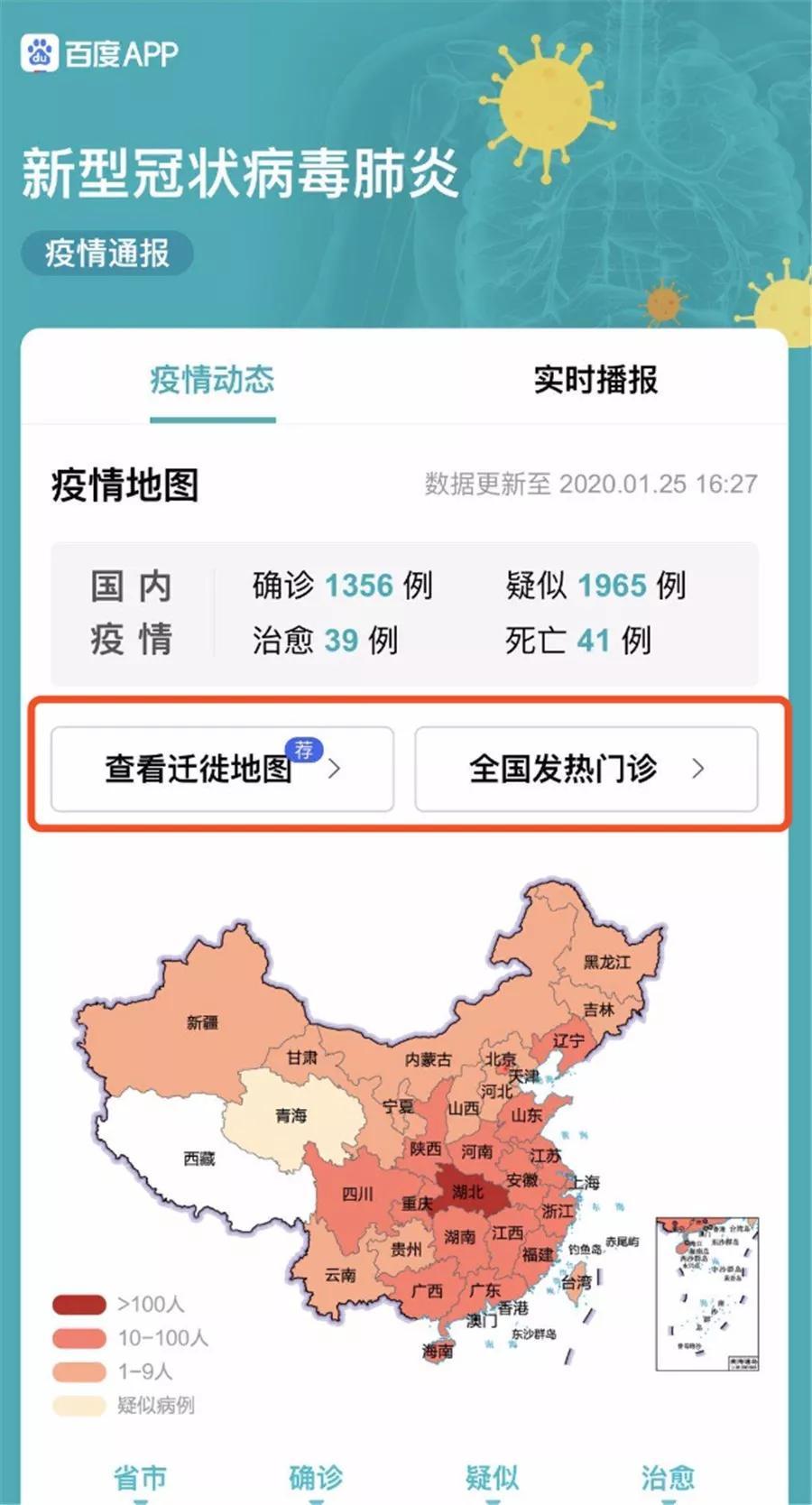 """百度App上线""""迁徙地图""""和""""发热门诊"""" 大数据对抗新型肺炎"""