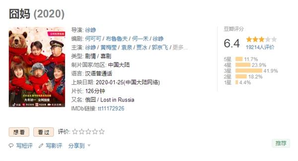 《囧妈》全片免费播放:网友评论两极分化的照片 - 3