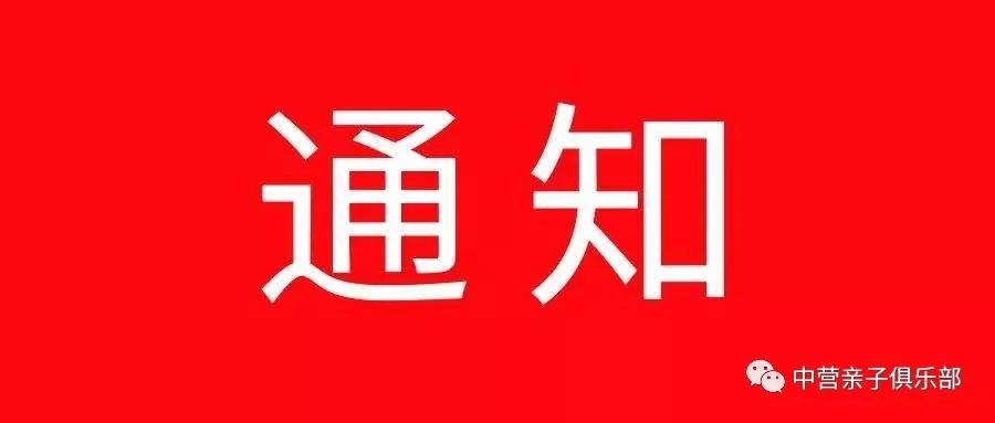 营口市关于春节期间立即停止经营活动的紧急通知