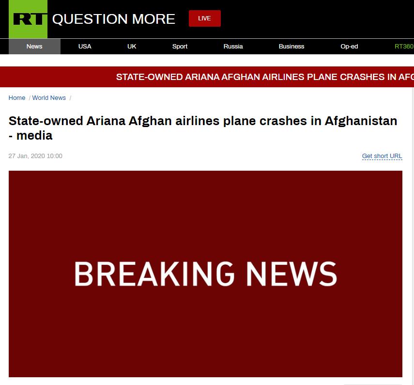 快讯!俄媒:阿富汗国营航空公司一架飞机坠毁