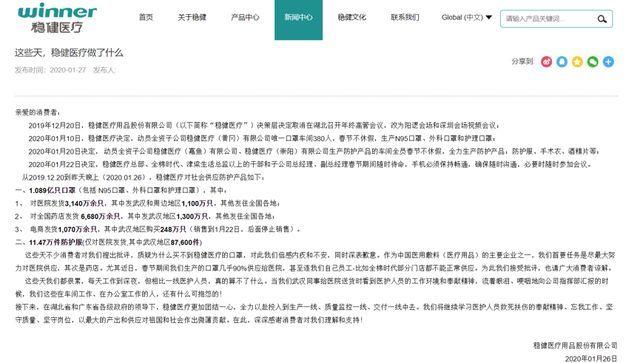 上海日上老断货【口罩断货?这家公司1月10日就动员春节不休假生产,供货1亿只】
