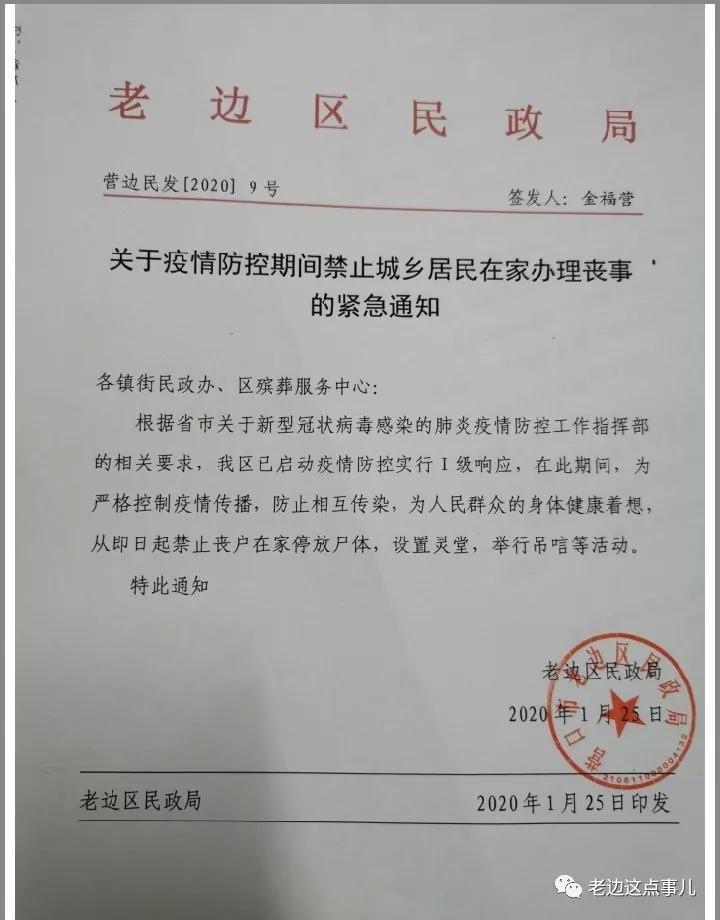 营口:老边区民政局紧急通知