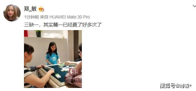 岳云鹏大女儿麓一近照曝光,长发披肩玩麻将,连赢多次超厉害!